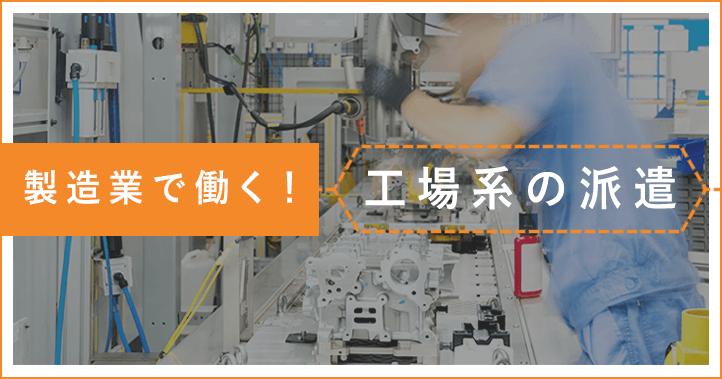 製造業・工場の派遣で働く前に知っておきたい!仕事内容や実態はどうなの?の画像
