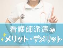 看護師派遣のメリット・デメリット~正職員か派遣か迷っている方へ~の画像