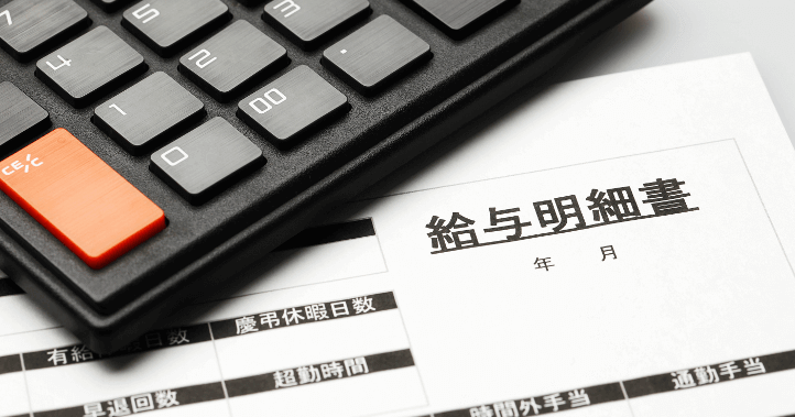 スタッフサービスの給料について。給料日・住民税・前払いなど解説の画像