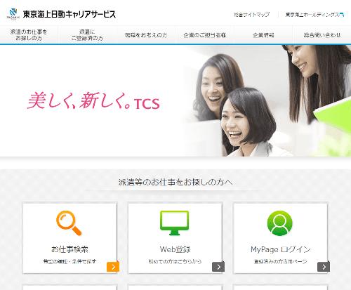 東京海上日動キャリアサービス