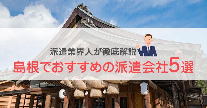騙されるな!島根のおすすめ派遣会社3選と優良求人の見つけ方の画像