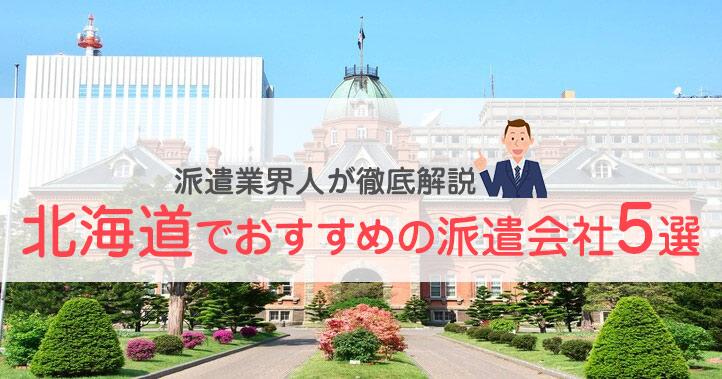 騙されるな!北海道のおすすめ派遣会社3選と優良求人の見つけ方の画像