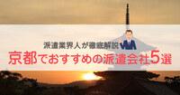 京都で本当におすすめできる派遣会社5選|4,000件以上の口コミ・評判をもとにの画像