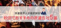 秋田で本当におすすめできる派遣会社4選|4,000件以上の口コミ・評判をもとにの画像