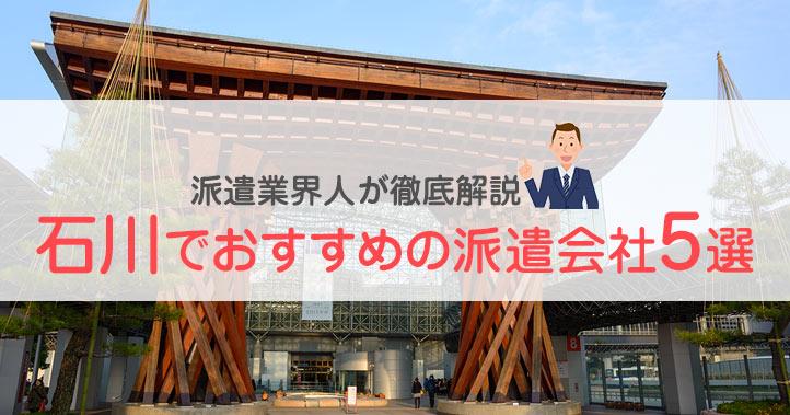 騙されるな!石川のおすすめ派遣会社3選と優良求人の見つけ方の画像