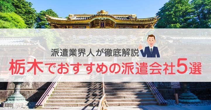 騙されるな!栃木のおすすめ派遣会社3選と優良求人の見つけ方の画像