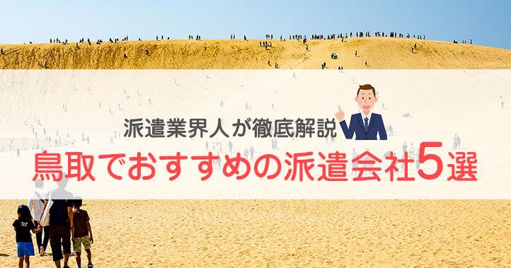 騙されるな!鳥取のおすすめ派遣会社3選と優良求人の見つけ方の画像