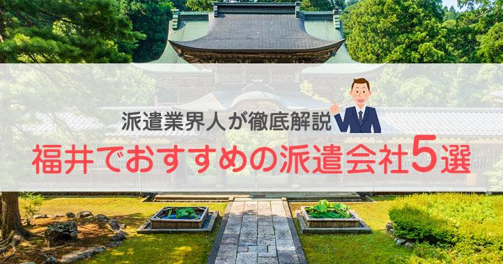 騙されるな!福井のおすすめ派遣会社3選と優良求人の見つけ方の画像