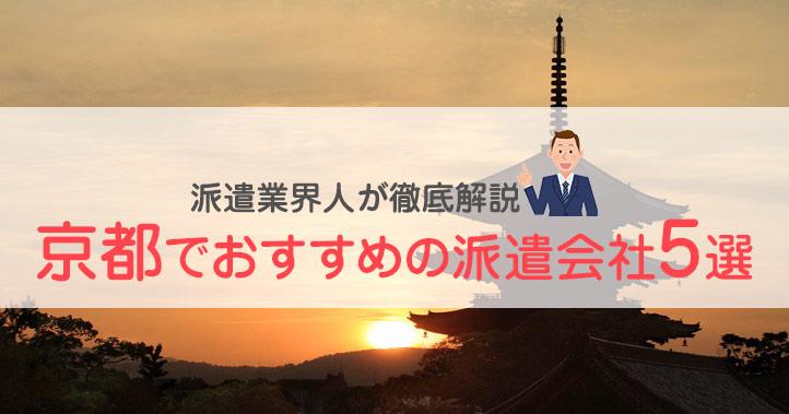 騙されるな!京都のおすすめ派遣会社3選と優良求人の見つけ方の画像
