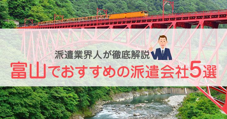 騙されるな!富山のおすすめ派遣会社3選と優良求人の見つけ方の画像