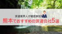 騙されるな!熊本のおすすめ派遣会社3選と優良求人の見つけ方の画像