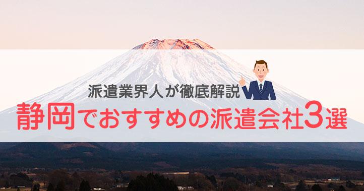【8月最新】騙されるな!静岡のおすすめ派遣会社3選と優良求人の見つけ方の画像