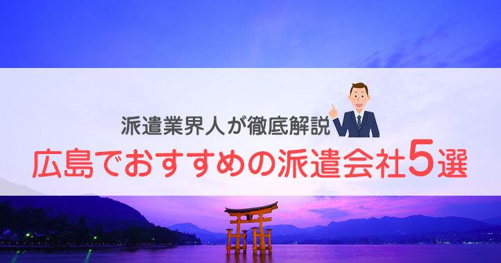 騙されるな!広島のおすすめ派遣会社3選と優良求人の見つけ方の画像