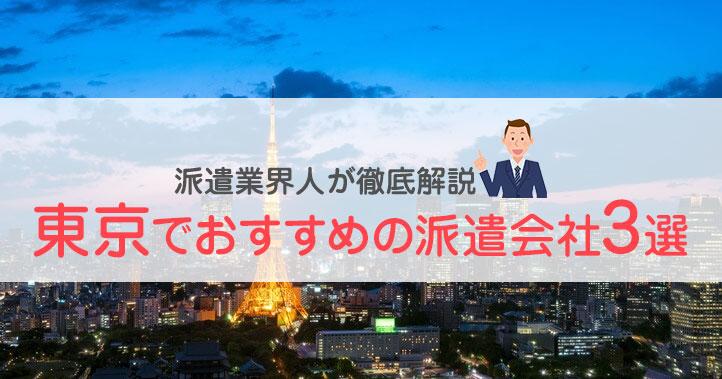 東京の大手派遣会社9社おすすめ人気ランキング 6,000人の口コミで徹底比較の画像