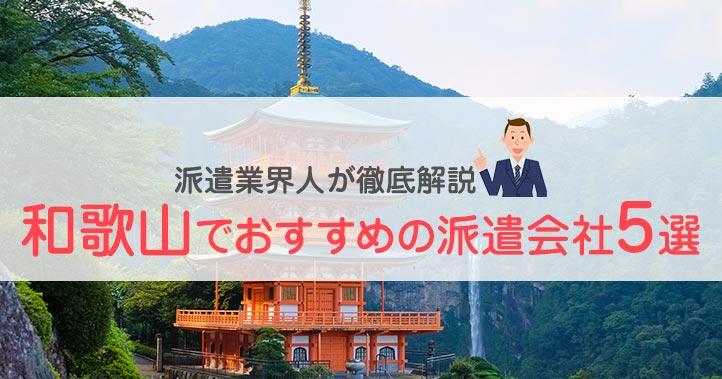 騙されるな!和歌山のおすすめ派遣会社3選と優良求人の見つけ方の画像