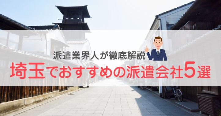 騙されるな!埼玉のおすすめ派遣会社3選と優良求人の見つけ方の画像