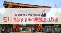 【8月最新】騙されるな!石川のおすすめ派遣会社3選と優良求人の見つけ方の画像