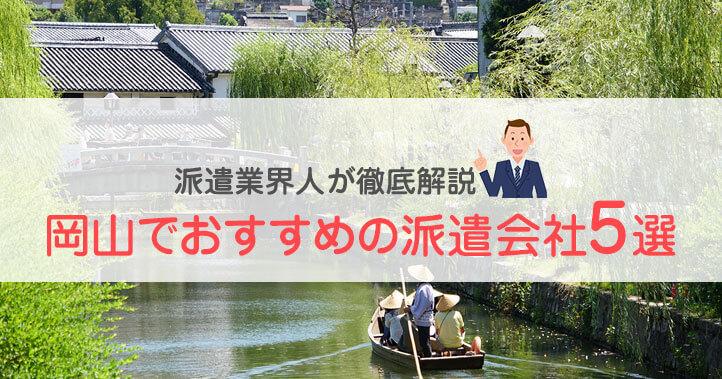 騙されるな!岡山のおすすめ派遣会社3選と優良求人の見つけ方の画像