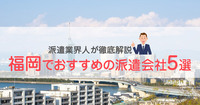 福岡で本当におすすめできる派遣会社5選|4,000件以上の口コミ・評判をもとにの画像