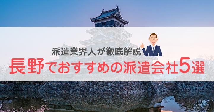 騙されるな!長野のおすすめ派遣会社3選と優良求人の見つけ方の画像