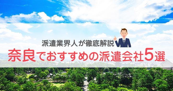 騙されるな!奈良のおすすめ派遣会社3選と優良求人の見つけ方の画像