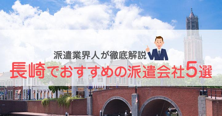 騙されるな!長崎のおすすめ派遣会社3選と優良求人の見つけ方の画像