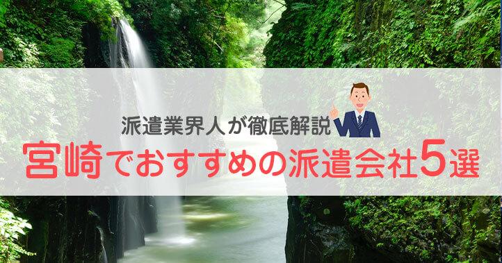 騙されるな!宮崎のおすすめ派遣会社3選と優良求人の見つけ方の画像