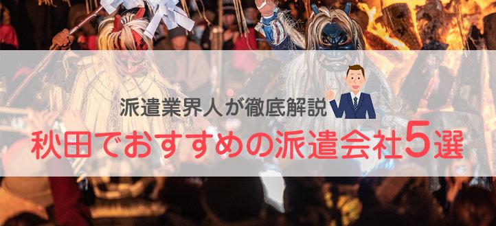 騙されるな!秋田のおすすめ派遣会社3選と優良求人の見つけ方の画像
