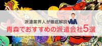 青森で本当におすすめできる派遣会社4選|4,000件以上の口コミ・評判をもとにの画像