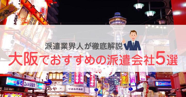 騙されるな!大阪のおすすめ派遣会社3選と優良求人の見つけ方の画像