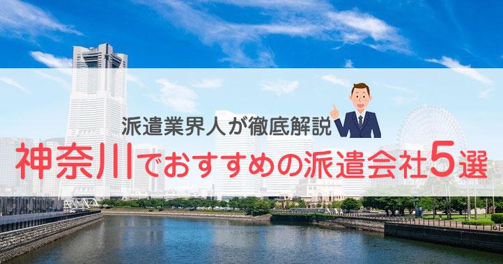 騙されるな!神奈川のおすすめ派遣会社3選と優良求人の見つけ方の画像