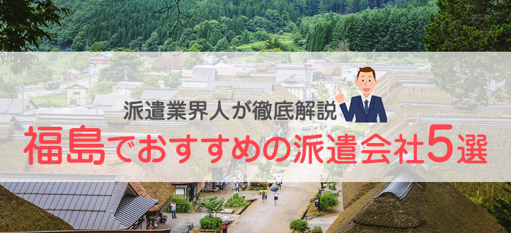 騙されるな!福島のおすすめ派遣会社3選と優良求人の見つけ方の画像