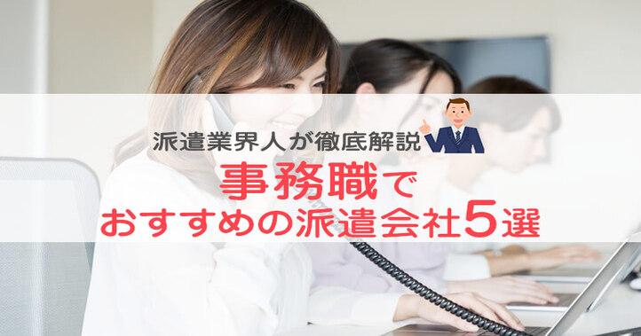 事務職に強い派遣会社おすすめランキングTOP5の画像
