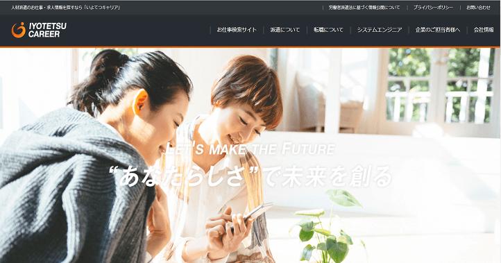 伊予鉄総合企画株式会社