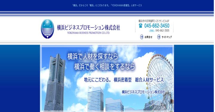横浜ビジネスプロモーション