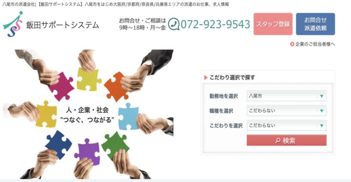 飯田サポートシステム