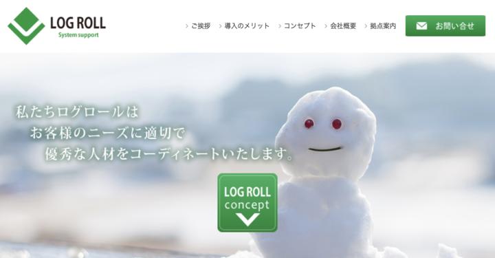 ログロール