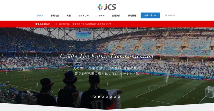日本コンベンションサービス