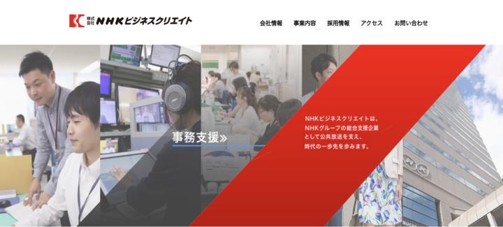 NHKビジネスクリエイト