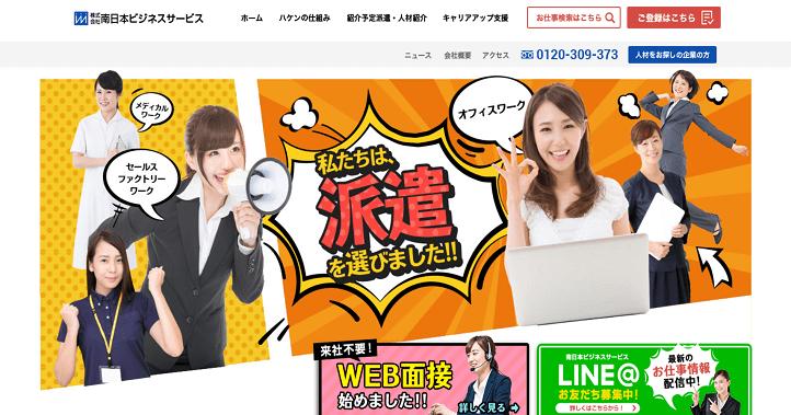 南日本ビジネスサービス