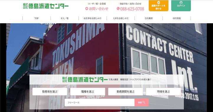 徳島派遣センター