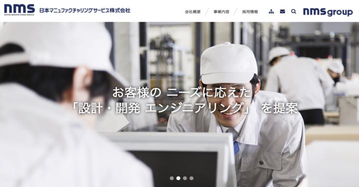 日本マニュファクチャリングサービス